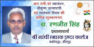 *विज्ञापन : श्री गांधी स्मारक इण्टर कालेज के प्रधानाचार्य डॉ. रणजीत सिंह की तरफ से रक्षाबंधन, श्रीकृष्ण जन्माष्टमी एवं स्वतंत्रता दिवस की शुभकामनाएं*