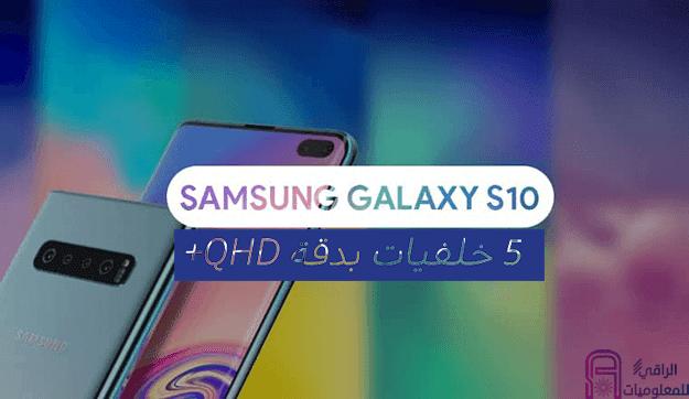 تحميل خلفيات هاتف Galaxy S10 بدقة QHD+