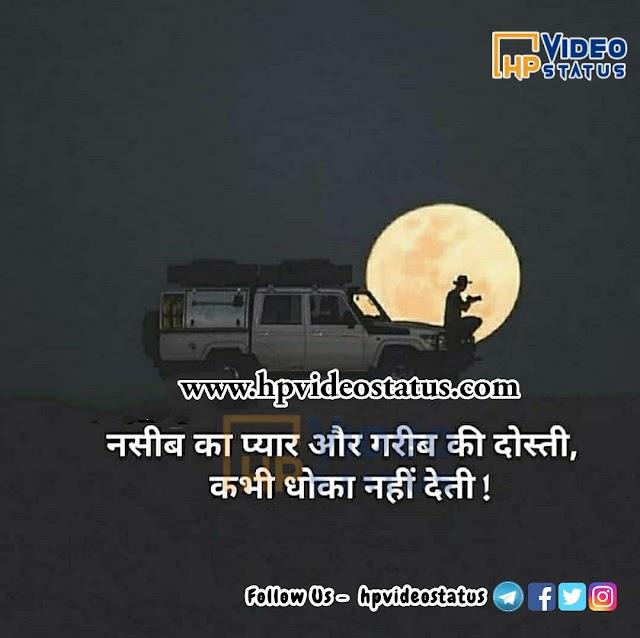 नशिब का प्यार और | Sad Status In Hindi