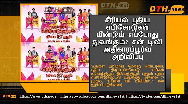 Sun TV Serials RELAUNCH From 27th July