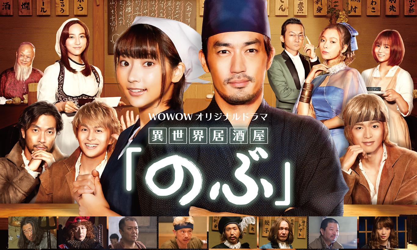 """Isekai Izakaya """"Nobu"""" 2020 Live-Action - Episode 1"""