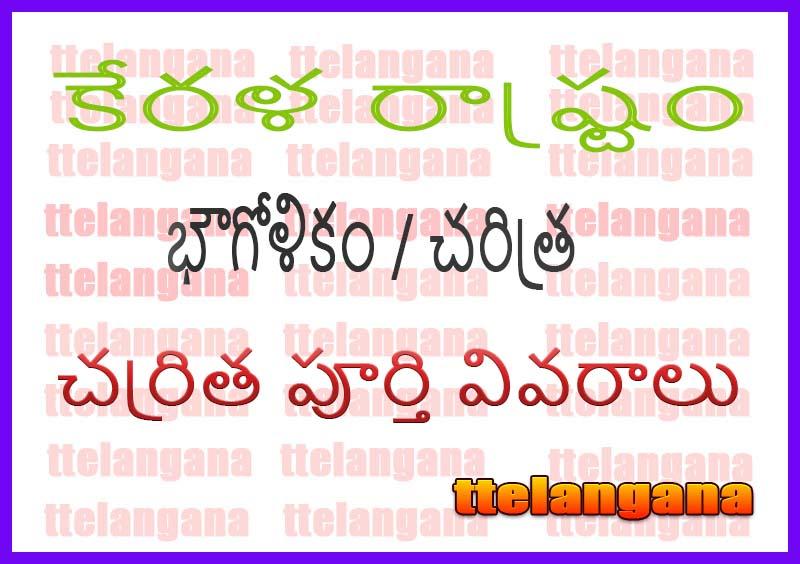 కేరళ రాష్ట్ర భౌగోళికం / చరిత్ర
