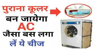 https://www.techabtak.com/2019/03/your-old-cooler-will-become-air-conditioner-with-this-machine-in-just-500-rupees.html