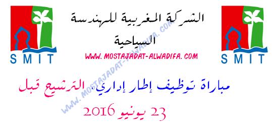 الشركة المغربية للهندسة السياحية مباراة توظيف إطار إداري. الترشيح قبل 23 يونيو 2016