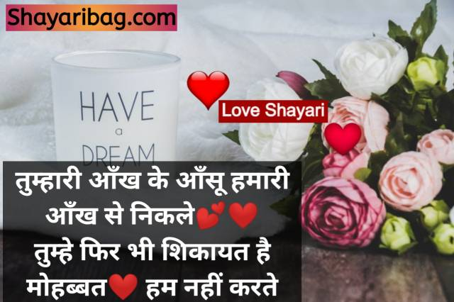 Love Quotes In Hindi Hd Wallpaper Download