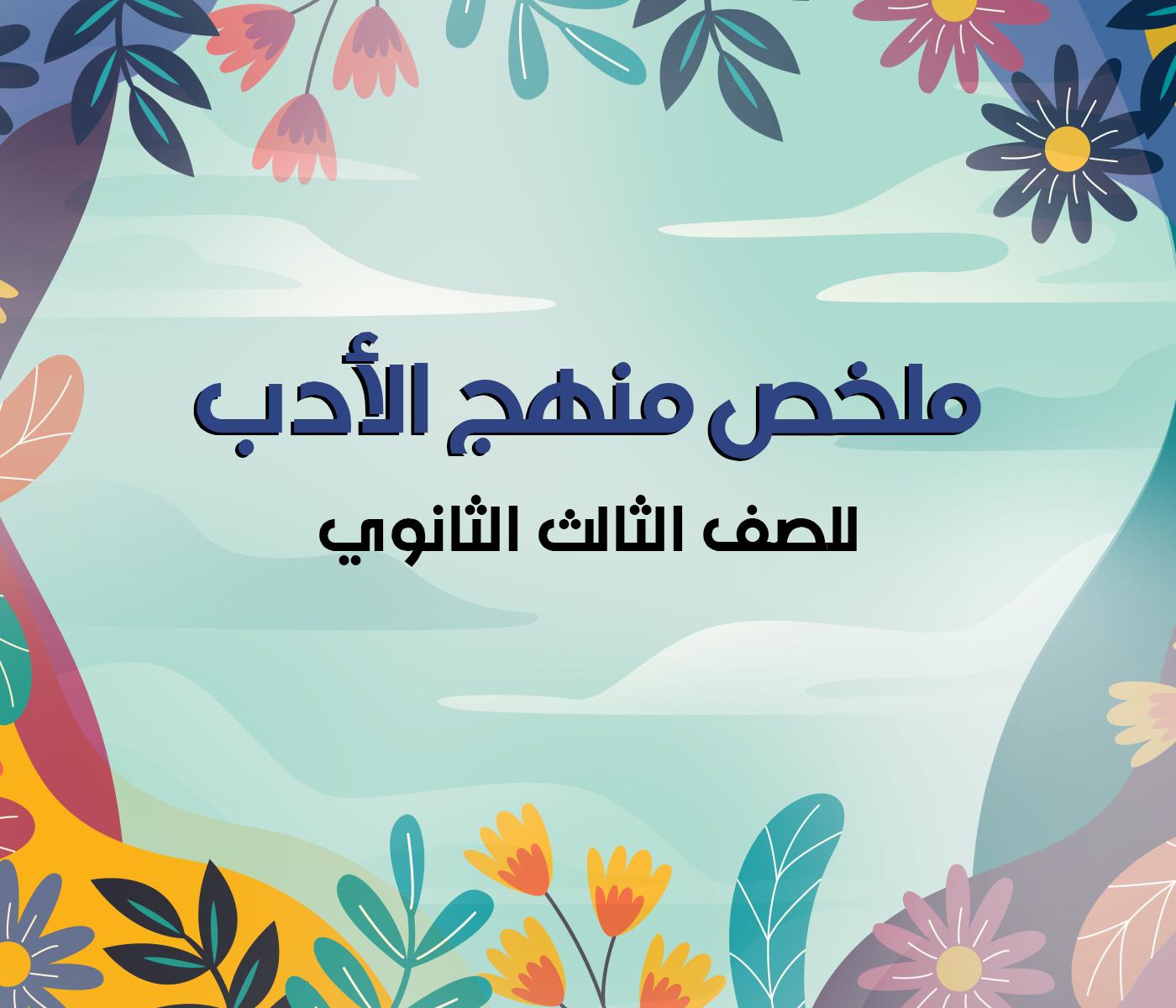 اقوى مراجعة نهائية لغة عربية( أدب)من الأضواء للثانوية العامة 2021