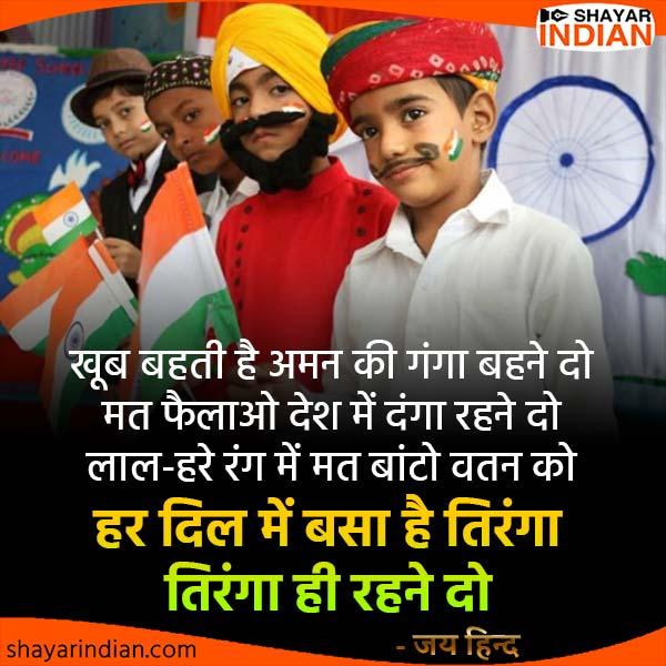 Happy Republic Day 2020 : Image, Wishes, Quotes, Shayari, Status in Hindi
