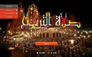 هوت سبوت رمضان