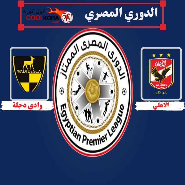 تقرير مباراة الأهلي أمام وادي دجلة الدوري المصري