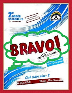 Bravo book for the second year of high school, second term, 2021 pdf
