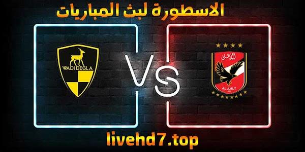 مشاهدة مباراة الأهلي ووادي دجلة بث مباشر الاسطورة لبث المباريات بتاريخ 01-01-2021 في الدوري المصري