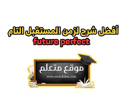 شرح زمن المستقبل التام في اللغه الانجليزيه future perfect