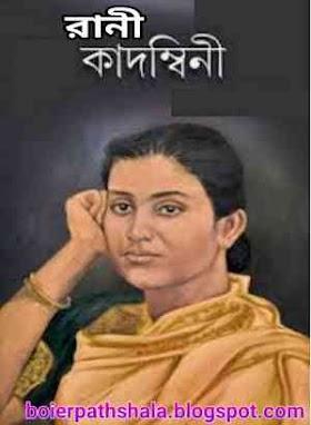 রানী কাদম্বিনী - নারায়ণ সান্যাল Rani Kadambini pdf by Narayan Sanyal