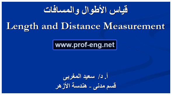 قياس الأطوال والمسافات للأستاذ الدكتور سعيد المغربي pdf