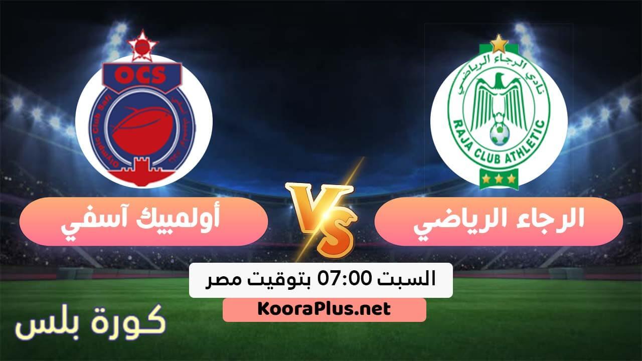 مشاهدة مباراة الرجاء الرياضي وأولمبيك آسفي بث مباشر اليوم 08-08-2020 الدوري المغربي