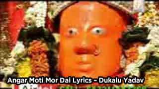 Angar Moti Mor Dai Lyrics – Dukalu Yadav
