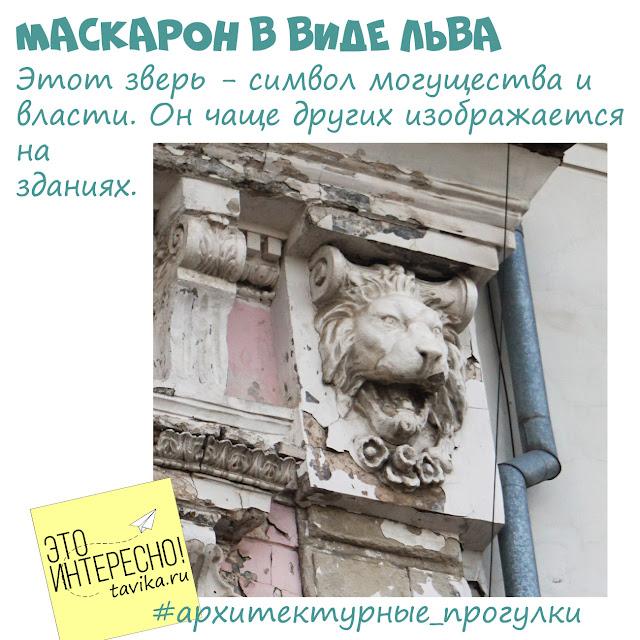 маскароны, изображающие льва