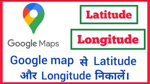 Longitude aur Latitude se location kaise pata kare