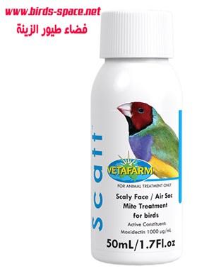 أو مركب (Moxidectin) المتواجد في الدواء المعروف باسم SCATT  .   تطبيق قطرة بالنسبة للطيور التي تزن اقل من 30 غرام و قطرتين للطيور التي تــزن بين 30 و 100 غرام