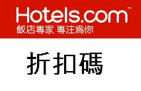 Hotels.com/折扣碼/優惠券/折價券/coupon