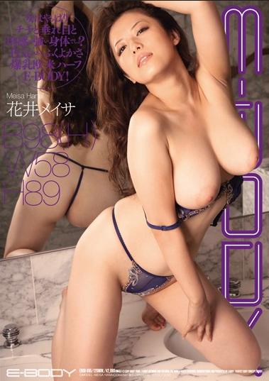 EBOD-095 Meisa Hanai, E-BODY