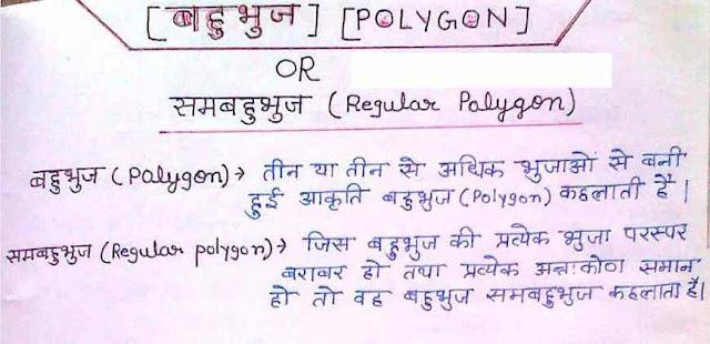 Polygon Handwritten Notes PDF Download – Ankur Yadav