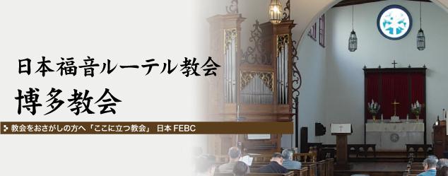 日本福音ルーテル教会博多教会