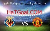 موعد مباراة مانشستر يونايتد وفياريال يوم 26-5-2021 الدوري الاوروبي