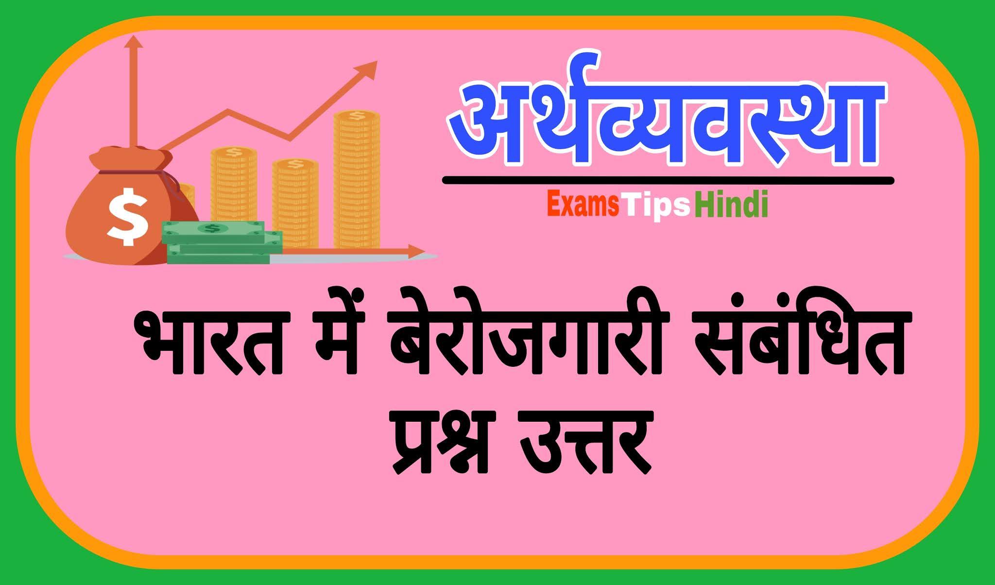 भारत में बेरोजगारी संबंधित प्रश्न उत्तर, भारत में बेरोजगारी