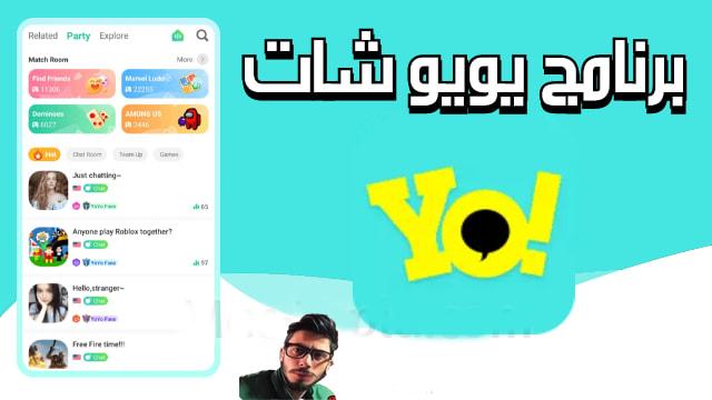 YoYo ,تحميل YoYo ,تنزيل YoYo ,تحميل برنامج YoYo ,تحميل برنامج يويو شات,تنزيل برنامج YoYo ,تحميل YoYo شات,تحميل تطبيق يويو شات,تحميل تطبيق YoYo ,تنزيل تطبيق YoYo