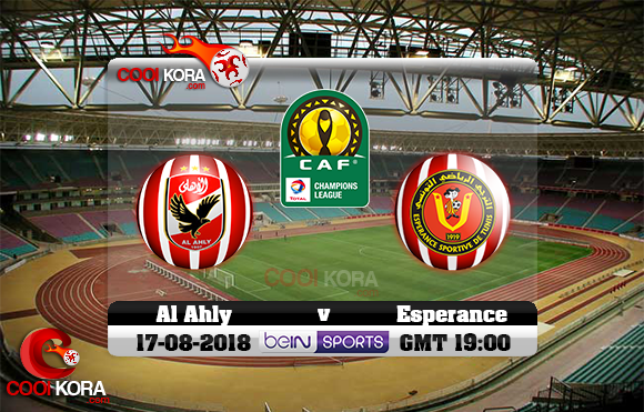 مشاهدة مباراة الترجي والأهلي اليوم 17-8-2018 دوري أبطال أفريقيا