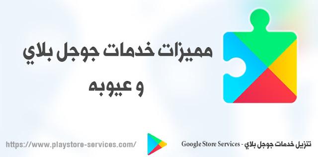مميزات خدمات جوجل بلاي و عيوبه