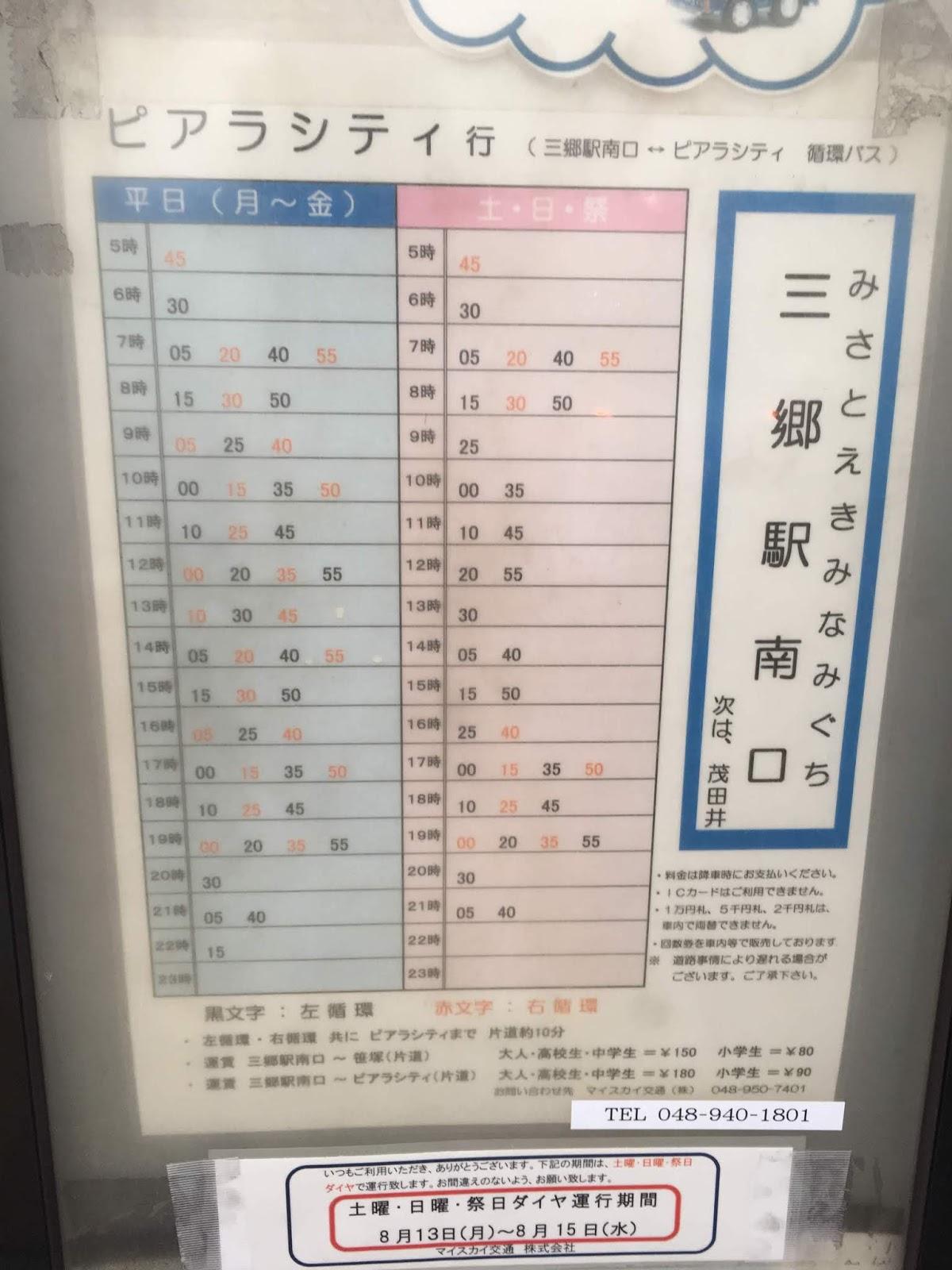 時刻 三郷 表 駅