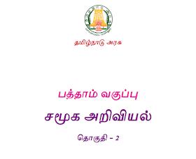 10th standard Social Science Volume 2 New Book TM