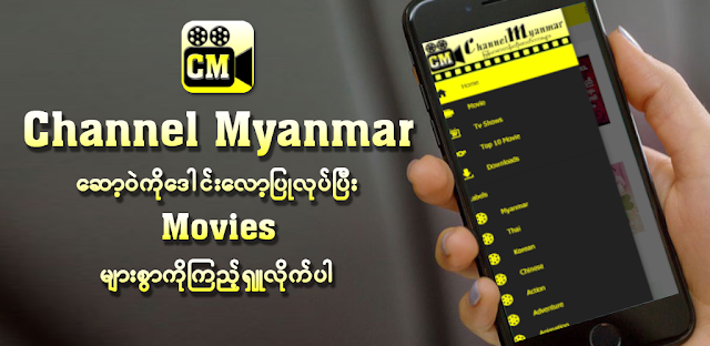 https://aungsanmks.blogspot.com/2018/08/channel-myanmar-mobile-software.html
