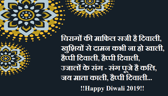 Happy Diwali 2019 Wishes, Messages, Status, Greetings In Hindi