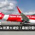 【好康】AirAsia 最新机票大减价!最低只需RM50!