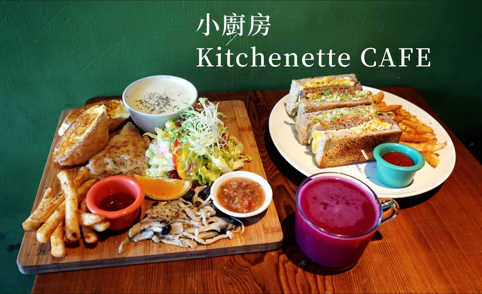 【板橋|美食】板橋巷子內的強大早午餐!【小廚房 Kitchenette CAFE】再訪 超人氣牛肉起司三明治+莎莎愛魴魚 (近海山國高中)