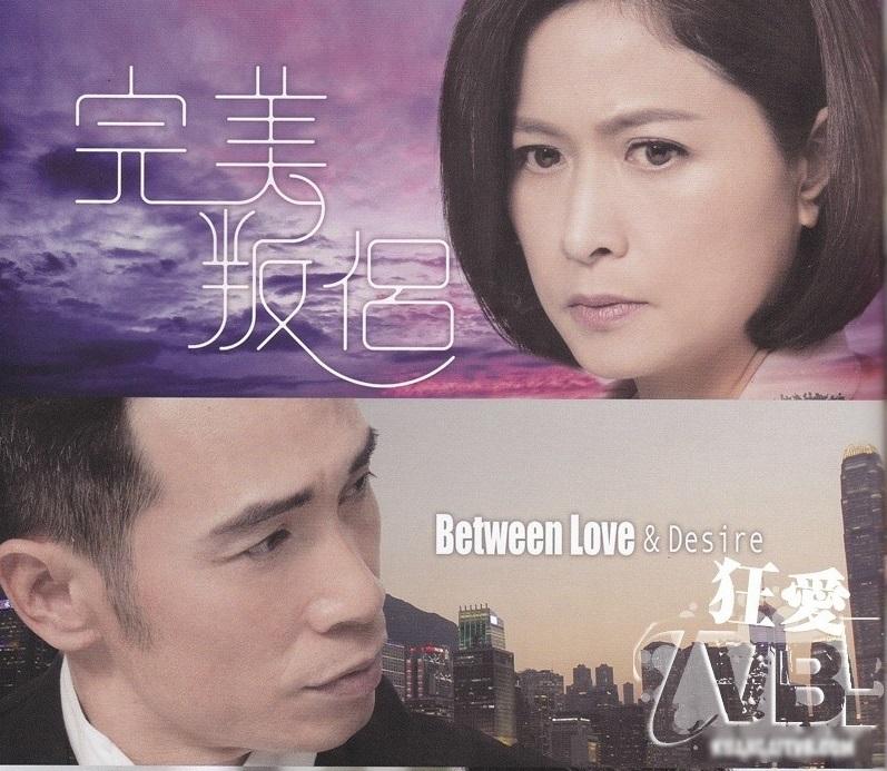 Tình Yêu Và Ngã Rẽ - Betweent Love Disire TVB 2016