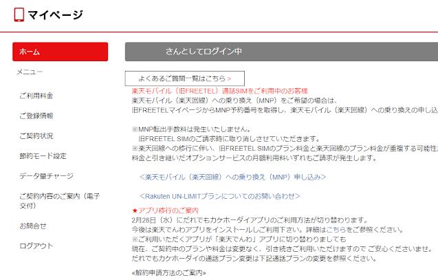 Rakuten UN-LIMITのお知らせリンクがある