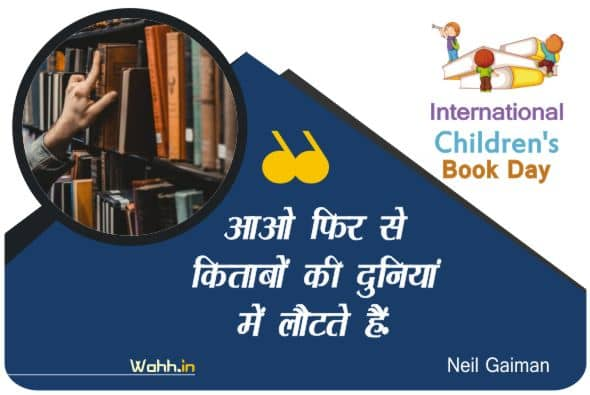 Children's Book Day Message Hindi