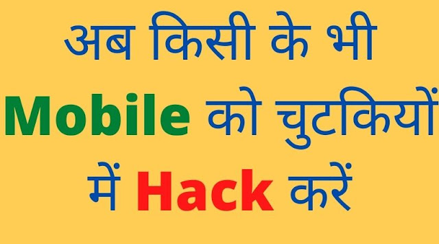 kisi ke bhi mobile ko kaise hack kare