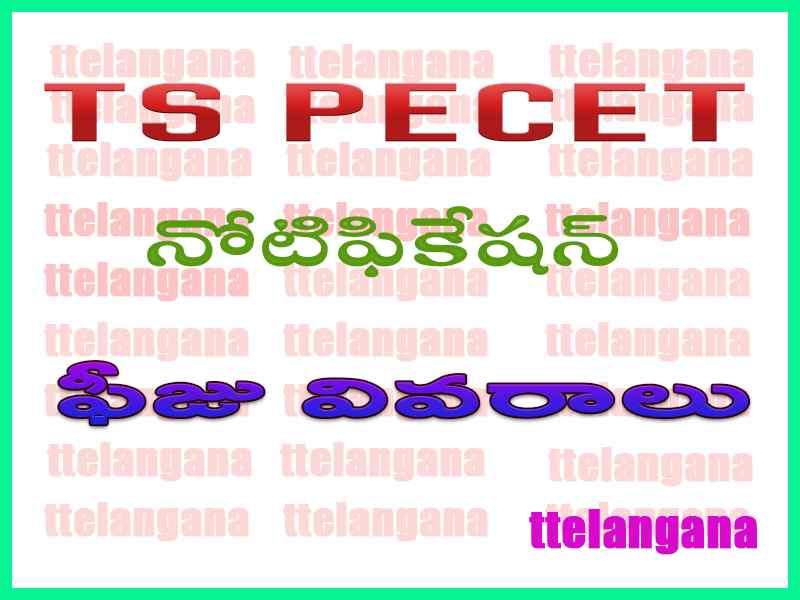 తెలంగాణ రాష్ట్రము PECET నోటిఫికేషన్ అప్లికేషన్ ఫారం 2020