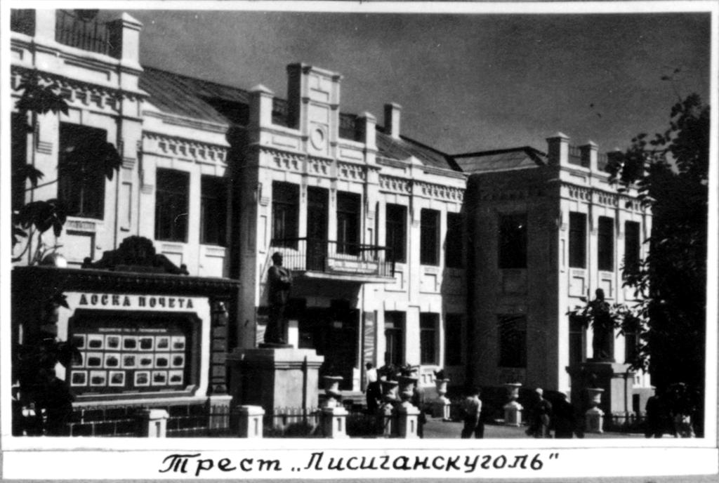 Трест Лисичанскуголь