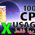 كيفية حل مشكلة استخدام ويندوز 10 كامل قوة المعالج CPU