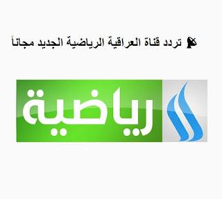 تردد قناة العراقية الرياضية الفضائية الجديد 2020