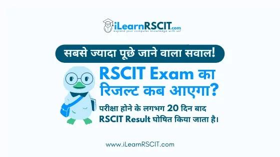 rscit result kab aayega