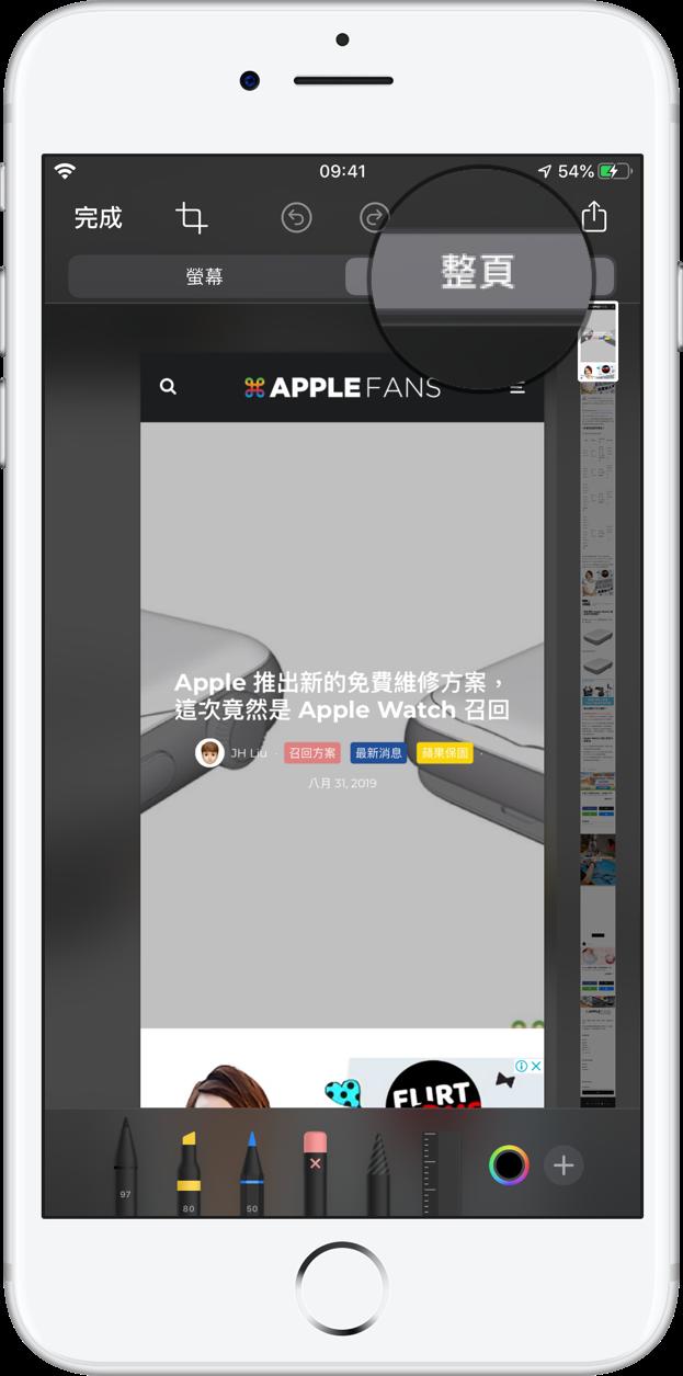 iOS 13 長截圖
