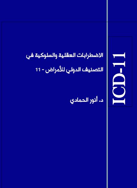التصنيف الدولي للامراض  الاضطرابات العقلية و السلوكية  icd 11  pdf  مترجم