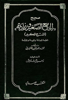 تحميل صحيح الجامع الصغير وزيادته للإمام الألباني pdf
